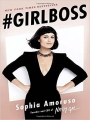 31 EDIT Girl Boss -  Sophia Amoruso
